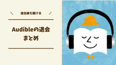 Audible(オーディブル)退会後も本が聴ける?退会方法と注意点【まとめ】