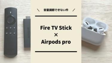 Fire TV StickにAirpods proを接続したら音量が小さくて使いづらい件【体験談】