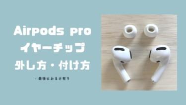 【Airpods pro】イヤーチップの取り外し・取り付け方法を画像たっぷりで解説!