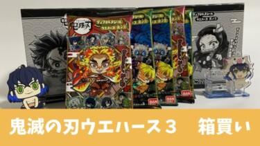 """【大人買い】鬼滅の刃ウエハース3を箱買いしてみた!""""極レア""""の配列は?"""